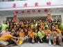 棕櫚島青少年營友宿營
